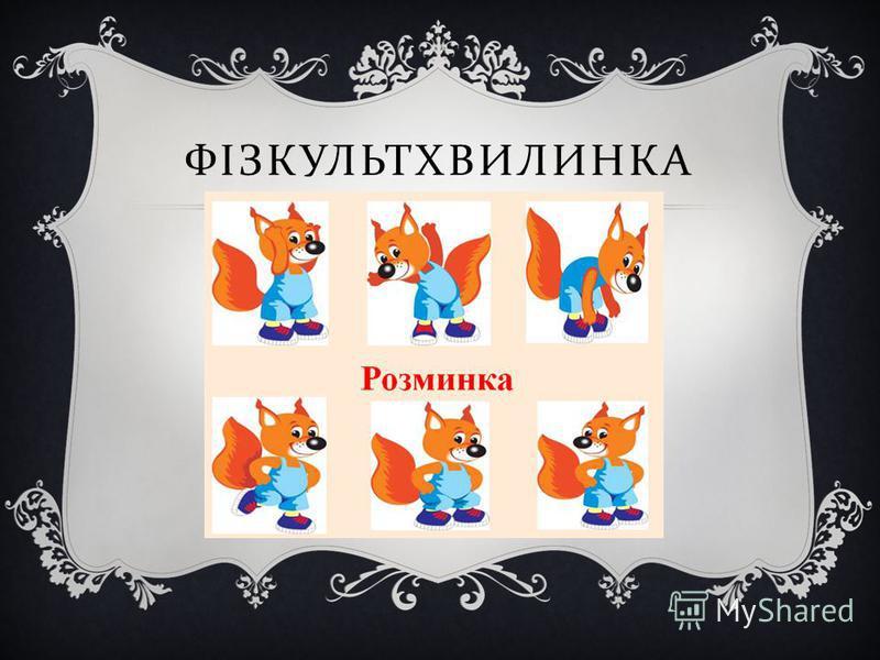 ФІЗКУЛЬТХВИЛИНКА