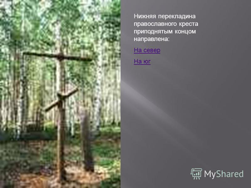 Нижняя перекладина православного креста приподнятым концом направлена: На север На юг