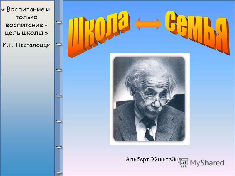 Альберт Эйнштейн « Воспитание и только воспитание – цель школы » И.Г. Песталоцци