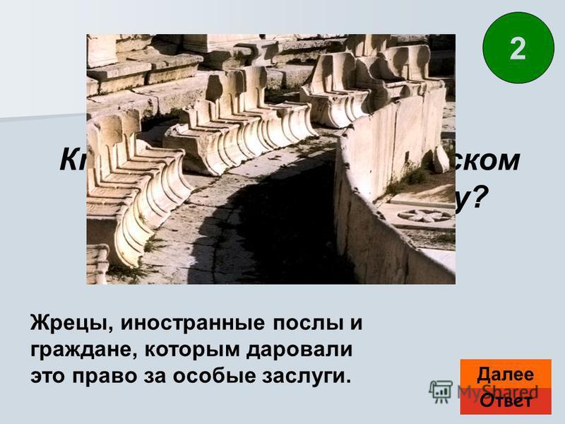 Ответ Далее Жрецы, иностранные послы и граждане, которым даровали это право за особые заслуги. Кто мог сидеть в греческом театре на первом ряду? 2