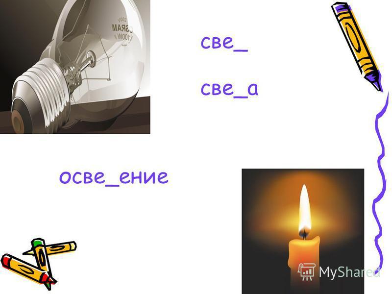 все_ все_а овсе_пение