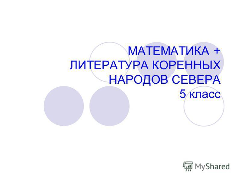 МАТЕМАТИКА + ЛИТЕРАТУРА КОРЕННЫХ НАРОДОВ СЕВЕРА 5 класс