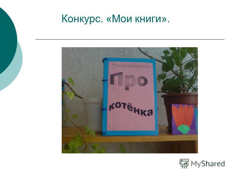 Конкурс. «Мои книги».