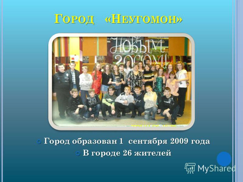 Г ОРОД «Н ЕУГОМОН » Город образован 1 сентября 2009 года Город образован 1 сентября 2009 года В городе 26 жителей В городе 26 жителей