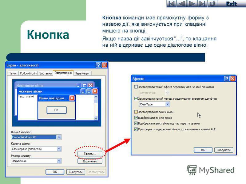 Exit Кнопка Кнопка команди має прямокутну форму з назвою дії, яка виконується при клацанні мишею на кнопці. Якщо назва дії закінчується ..., то клацання на ній відкриває ще одне діалогове вікно.