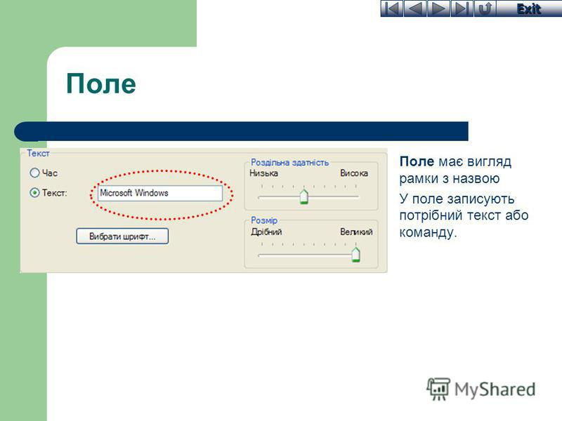 Exit Поле Поле має вигляд рамки з назвою У поле записують потрібний текст або команду.
