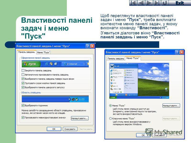 Exit Властивості панелі задач і меню Пуск Щоб переглянути властивості панелі задач і меню Пуск, треба викликати контекстне меню панелі задач, у якому виконати команду Властивості. З'явиться діалогове вікно Властивості панелі завдань і меню Пуск.