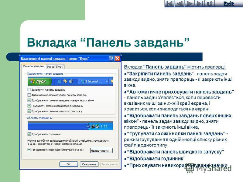 Exit Вкладка Панель завдань Вкладка