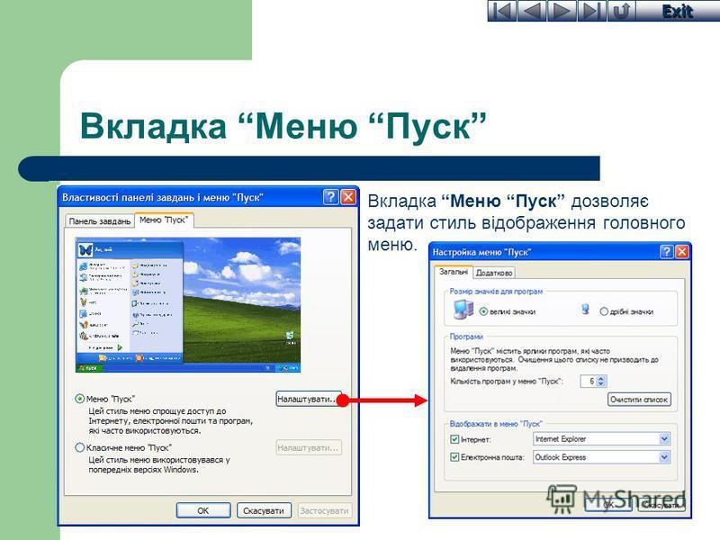 Exit Вкладка Меню Пуск Вкладка Меню Пуск дозволяє задати стиль відображення головного меню.