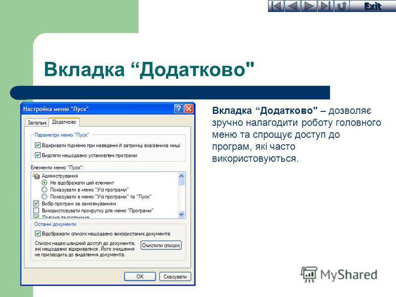 Exit Вкладка Додатково Вкладка Додатково – дозволяє зручно налагодити роботу головного меню та спрощує доступ до програм, які часто використовуються.