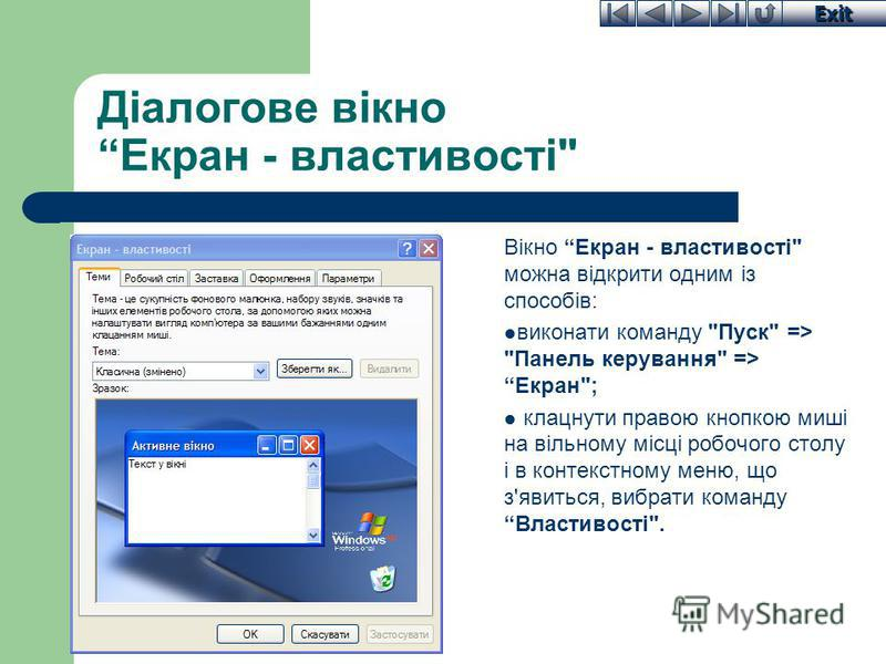 Exit Діалогове вікно Екран - властивості