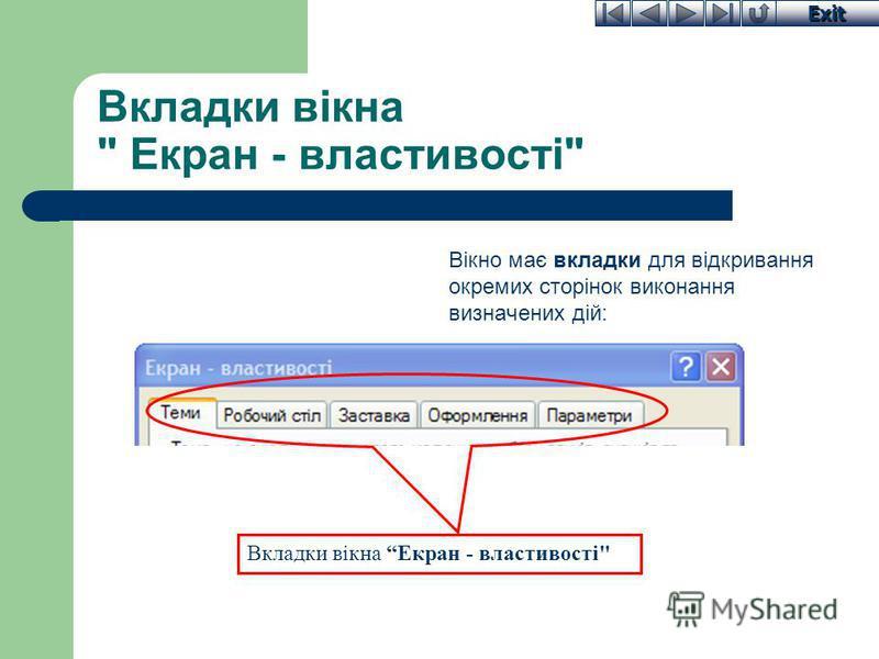 Exit Вкладки вікна  Екран - властивості Вікно має вкладки для відкривання окремих сторінок виконання визначених дій: Вкладки вікна Екран - властивості