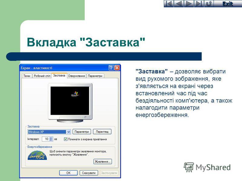 Exit Вкладка Заставка Заставка – дозволяє вибрати вид рухомого зображення, яке з'являється на екрані через встановлений час під час бездіяльності комп'ютера, а також налагодити параметри енергозбереження.