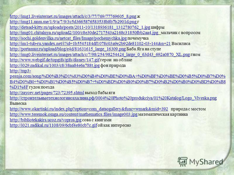 Картинки: http://liubavyshka.ru/_ph/59/2/289344100.gif?1420636940http://liubavyshka.ru/_ph/59/2/289344100.gif?1420636940 мишки на паровозе http://ic.pics.livejournal.com/ivan_kupala/34656836/40198/40198_640.jpghttp://ic.pics.livejournal.com/ivan_kupa