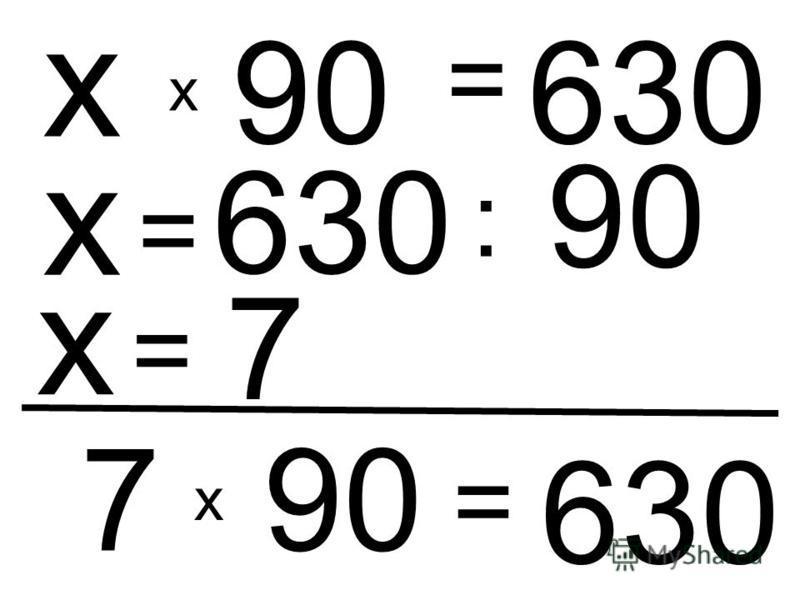 90 : х = 630 х = 630 х 90 х = 7 630 90 = 7 х