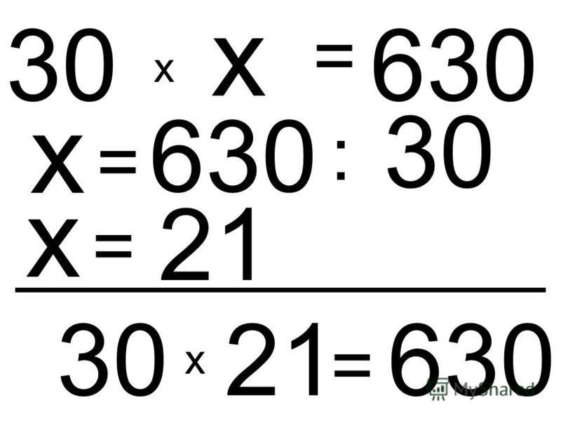 30 : х = 630 х = 630 х 30 х = 21 63021 = 30 х