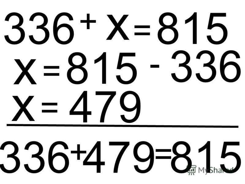 336 + х = 815 х = 815 - 336 х = 479 336 + 479 = 815