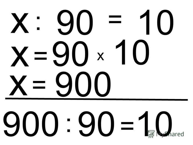 90 : х = 10 х = 90 х 10 х = 900 900 : 90 = 10
