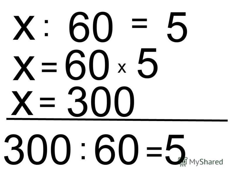 60 : х = 5 х = 60 х 5 х = 300 300 : 60 = 5