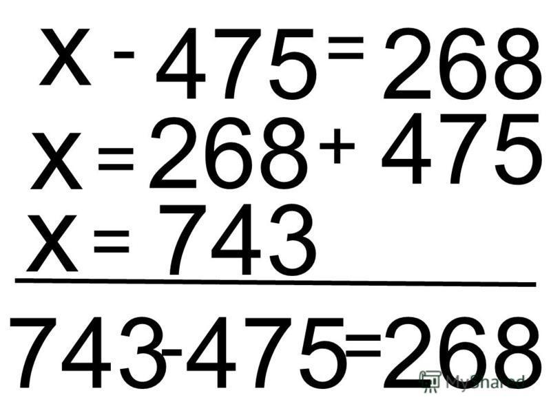 475 - х = 268 х = 268 + 475 х = 743 743 - 475 = 268