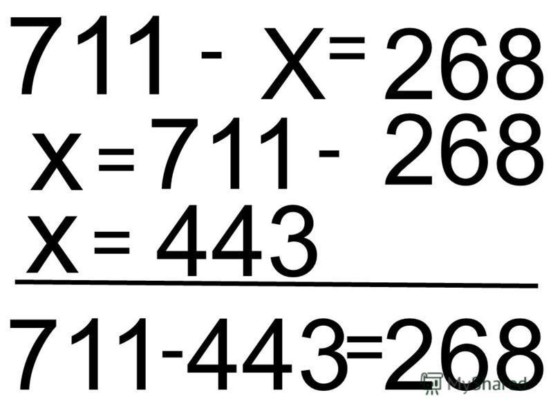 Х - 711 = 268 х = 711 - 268 х = 443 711 - 443 = 268