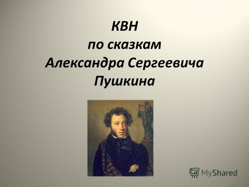 КВН по сказкам Александра Сергеевича Пушкина