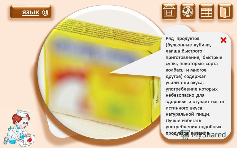N S W E язык Нажмите на любой совет-«пилюлю» Избыток солёного, сладкого, горького или кислого в нашей пище притупляет вкусовые ощущения, так как делает вкусовые сосочки менее чувствительными. Соблюдайте меру, когда солите еду или кладёте в неё сахар,