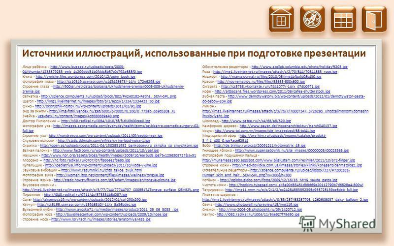 N S W E Источники иллюстраций, использованные при подготовке презентации Лицо ребёнка - http://www.bugaga.ru/uploads/posts/2009- 04/thumbs/1238579233_gelz_4c209ddd31b0fddc8b87c0c792a688f0.jpghttp://www.bugaga.ru/uploads/posts/2009- 04/thumbs/12385792