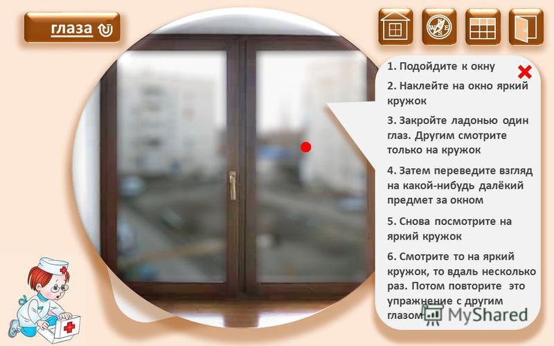 N S W E глаза Расслабьте глаза Предупредите близорукость Нажмите на любой совет-«пилюлю» 1. Подойдите к окну 2. Наклейте на окно яркий кружок 3. Закройте ладонью один глаз. Другим смотрите только на кружок 4. Затем переведите взгляд на какой-нибудь д