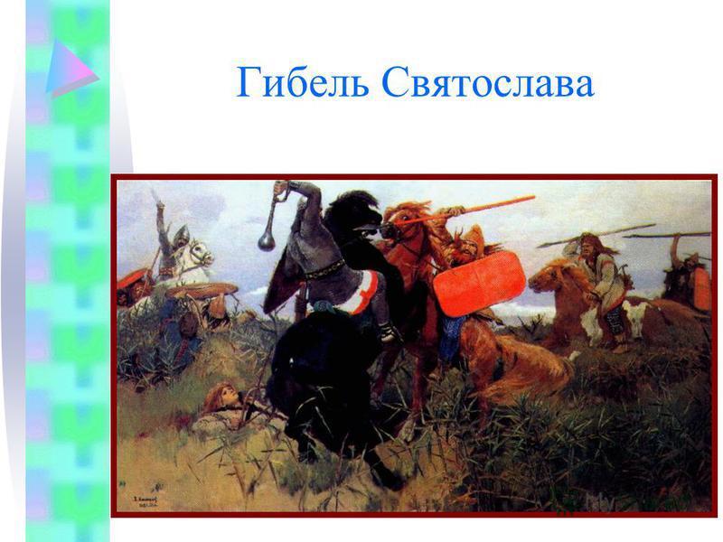 Гибель Святослава
