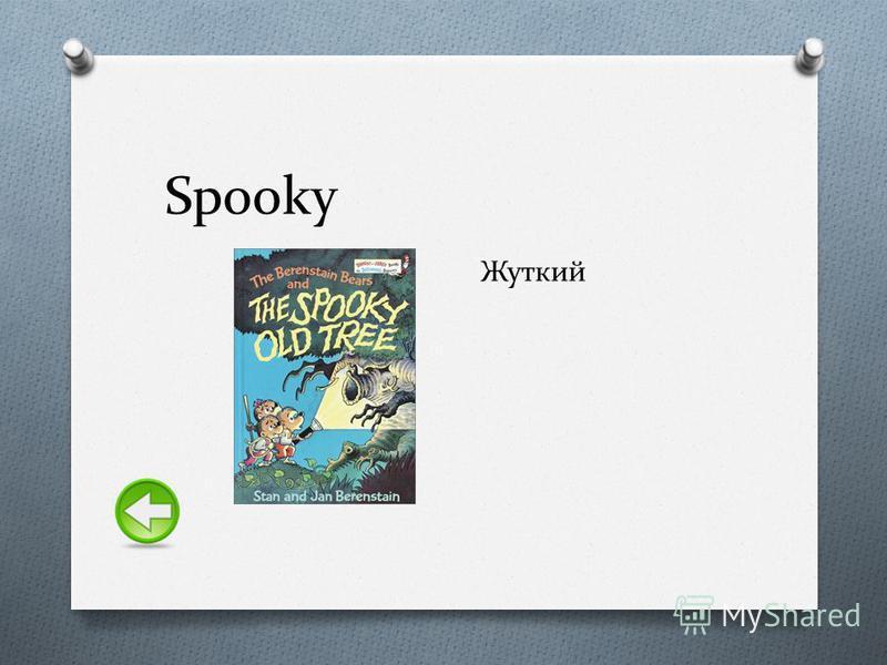 Spooky Жуткий