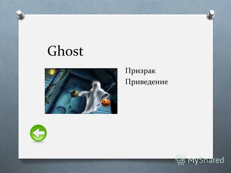 Ghost Призрак Приведение