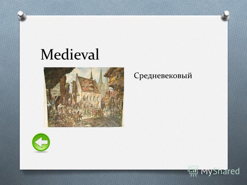 Medieval Средневековый