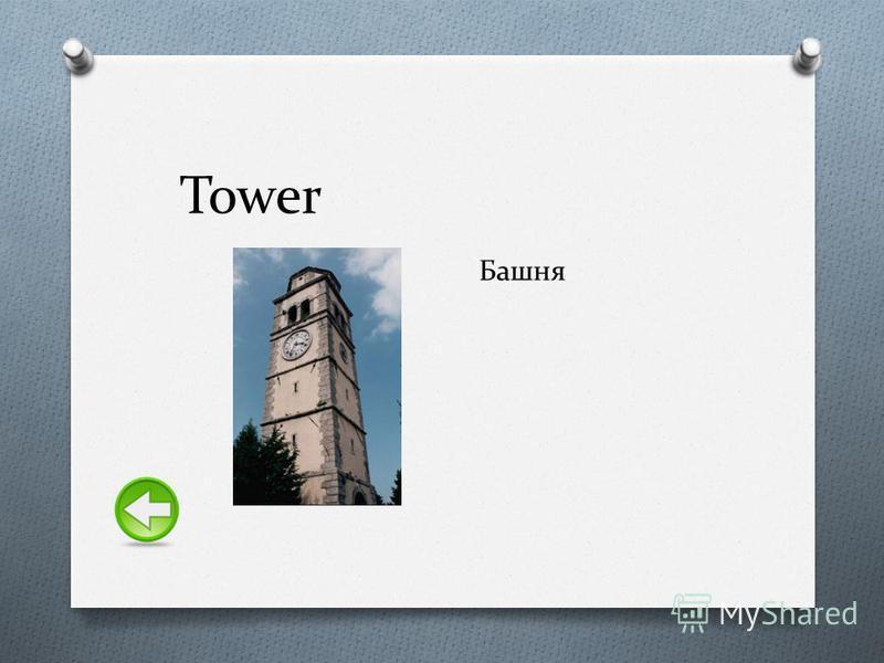 Tower Башня
