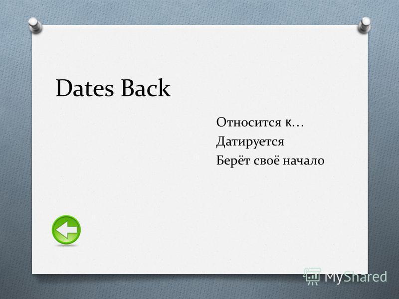 Dates Back Относится к … Датируется Берёт своё начало