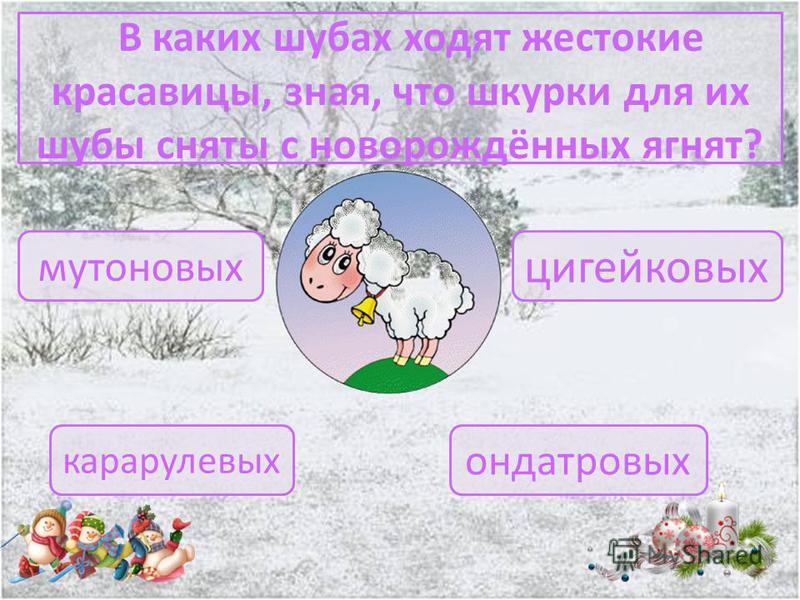 Как называется снятый шерстяной покров овец и баранов? роно руно рено скальп