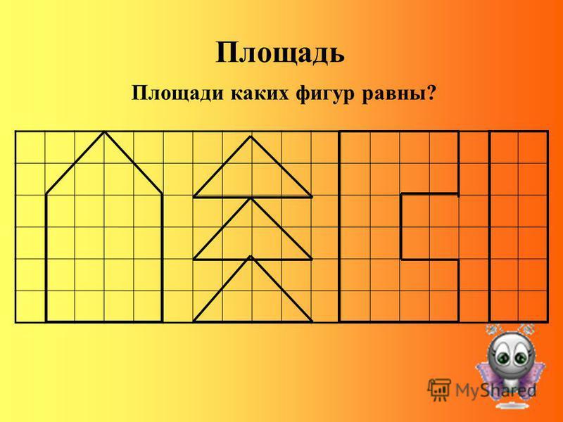 Площадь Площади каких фигур равны?