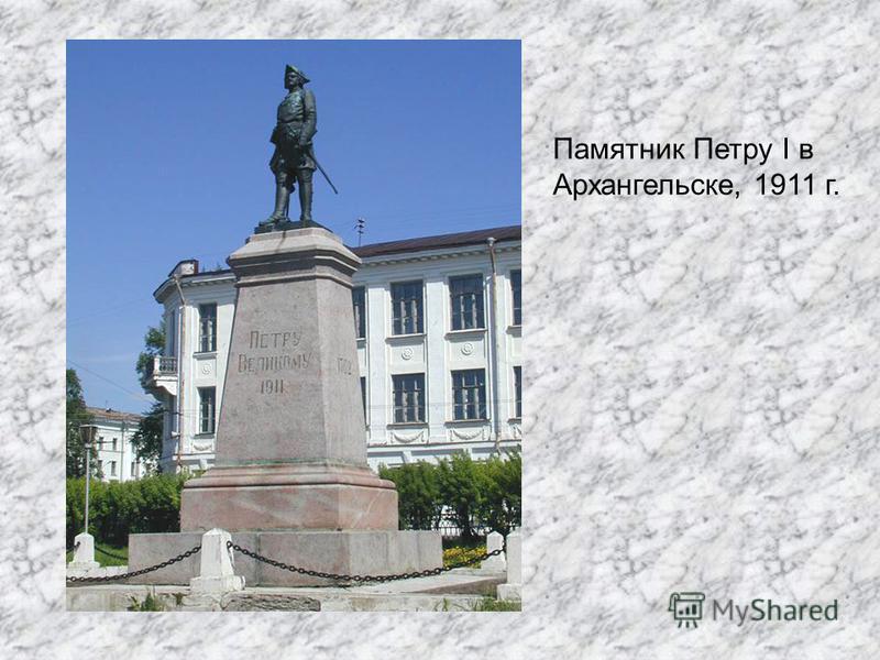 Памятник Петру I - плотнику