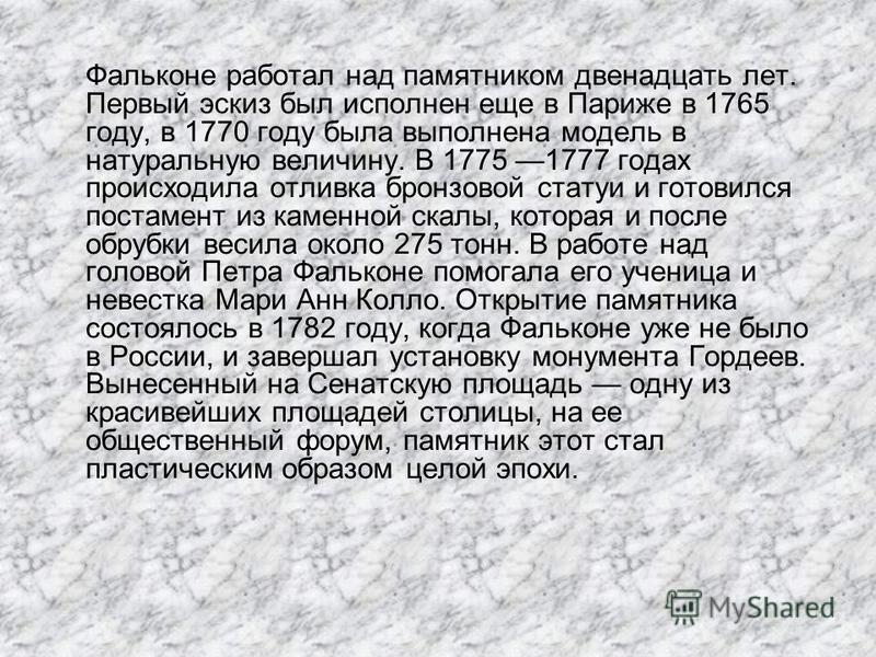 Ф альконе, Этьен Морис. Памятник Петру I на Сенатской площади в Санкт- Петербурге. 17621782