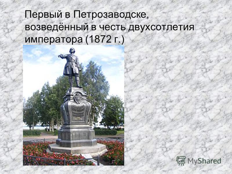 Памятник в Таганроге. Таганроге Возведён в 1903 году 1903 году