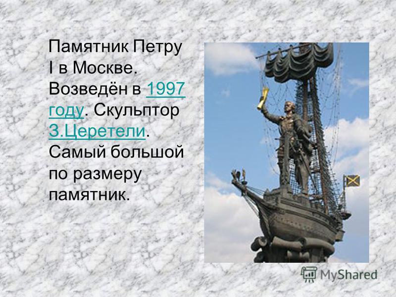 Первый в Петрозаводске, возведённый в честь двухсотлетия императора (1872 г.)