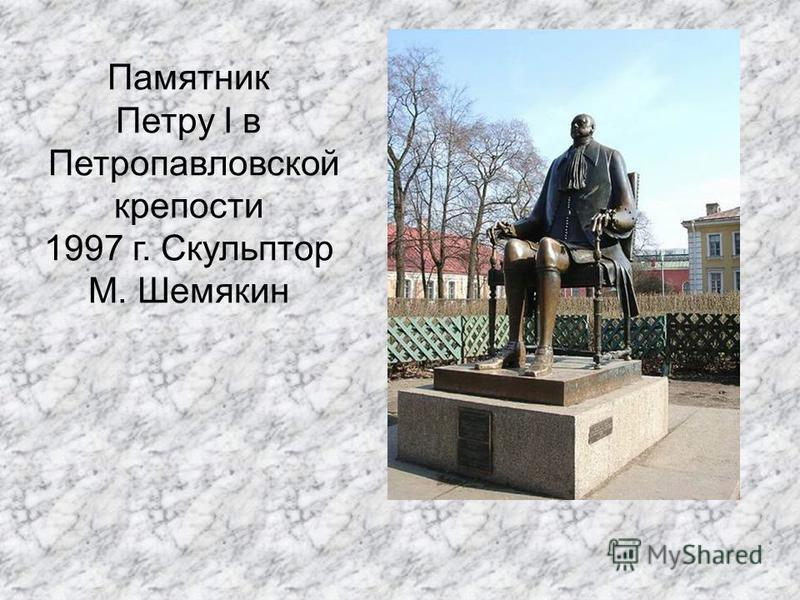 с. Веськово, Ботик