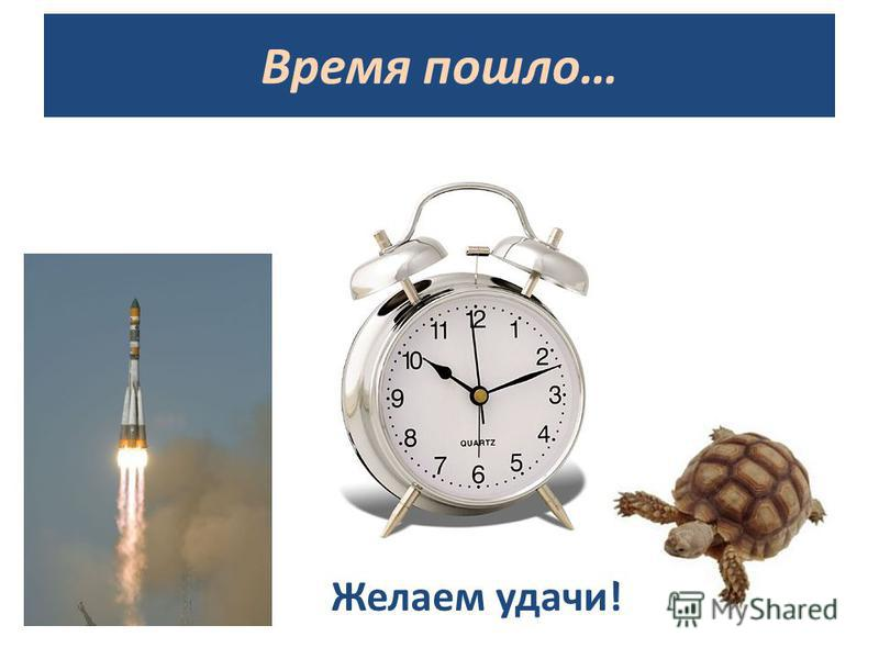 Время пошло… Желаем удачи!