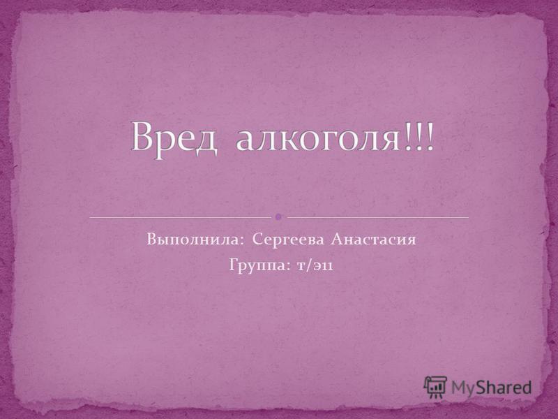 Выполнила: Сергеева Анастасия Группа: т/э 11