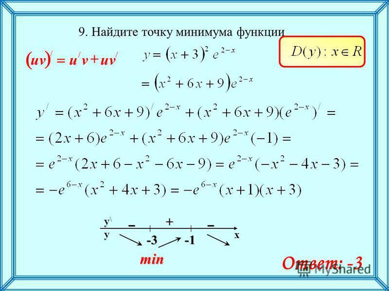 9. Найдите точку минимума функции min – x y\y\ y -1 -1 -3 -3 + // / uvvu – Ответ: -3