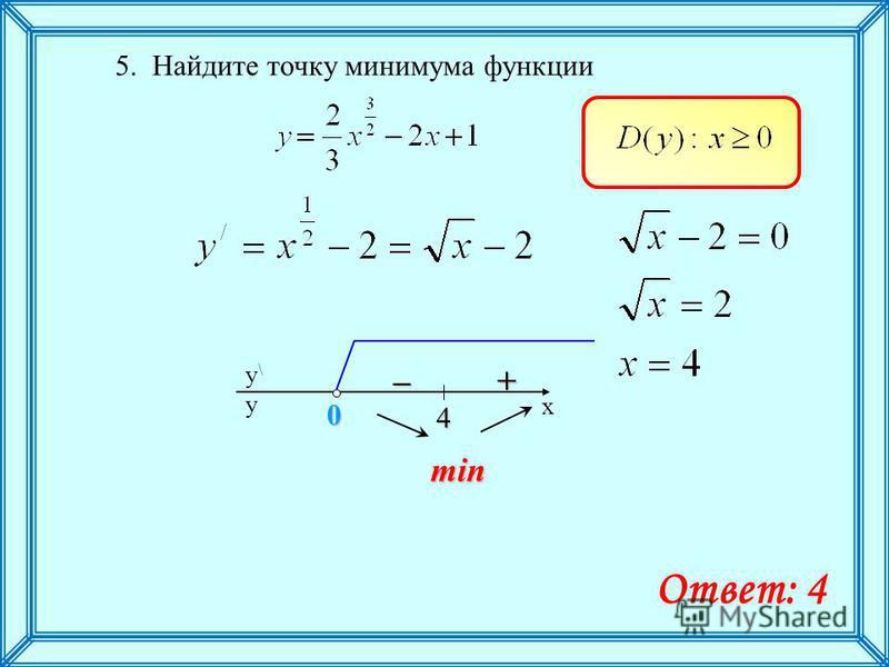 5. Найдите точку минимума функции min–+ x y\y\ y 4 0 Ответ: 4