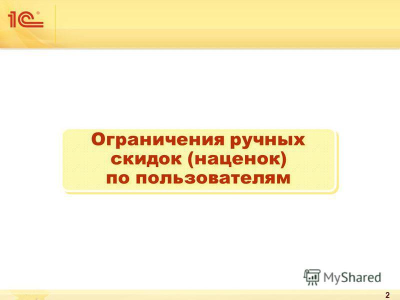 2 Ограничения ручных скидок (наценок) по пользователям Ограничения ручных скидок (наценок) по пользователям