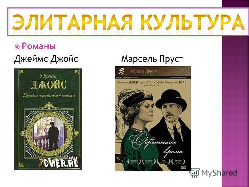 Романы Джеймс Джойс Марсель Пруст