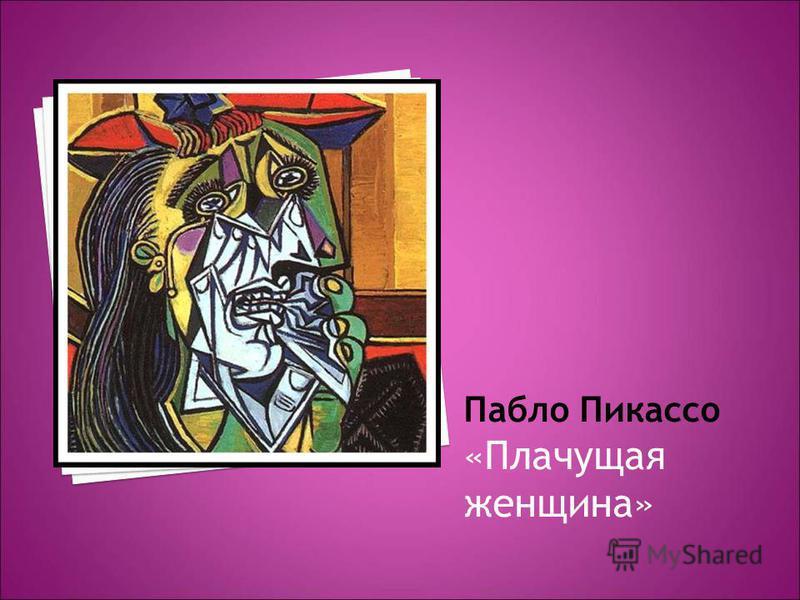 Пабло Пикассо «Плачущая женщина»
