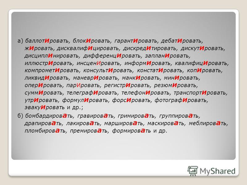 а) балдот и ккккровать, бдок и ккккровать, гарант и ккккровать, дебат и ккккровать, ж и ккккровать, дисквалиф и циккккровать, дискред и тиккккровать, дискут и ккккровать, дисципл и никкккровать, дифференц и ккккровать, заплан и ккккровать, иллюстр и